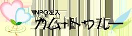 NPO法人 カム・トゥルー